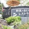 【軽井沢】LONGING HOUSE  vegan対応ホテルvol.1027~朝食編~の画像