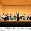 第24回中部・関西ギターフェスティバル の画像