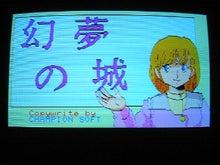 X1用ソフト 幻夢の城 (チャンピ...