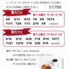 【英語カフェ】2015年度スケジュールの画像