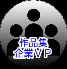 作品集 企業VP