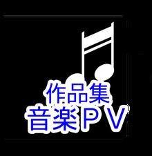 作品集 音楽PV