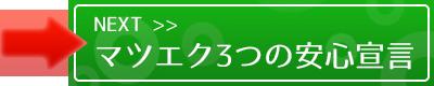 心斎橋 まつ毛エクステ