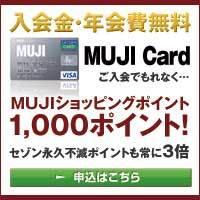 年会費無料でおトクがいっぱいのMUJI Card。無印良品のお買いものが「もっと楽しく」「もっとおトクに」 「無印良品週間」期間中は、MUJIカード利用で優待価格適用(一  ...