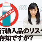 日本処方の物を使用していますか?の記事より