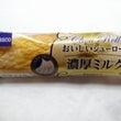 お勧めの菓子パン「美…