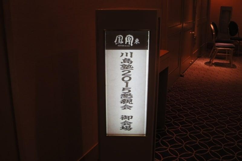 川島塾懇親会1