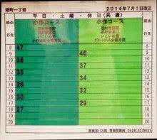 栄町1丁目 時刻表