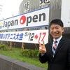 車いすテニス JAPAN OPENの画像
