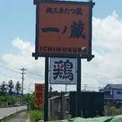 パイタンらーめん 680円@麺工房 たつ蔵 一ノ蔵(茨城県水戸市)の記事より