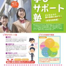 「徳島市子どもの学習…