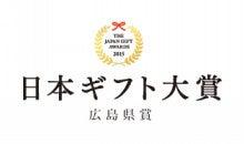 日本ギフト大賞 2015 広島県賞