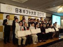 「日本ギフト大賞2015」
