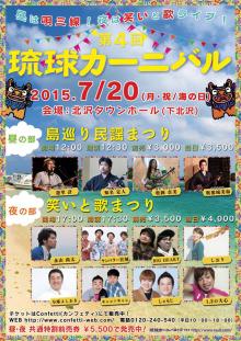 2015琉球カーニバル ポスター