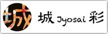 城彩 Jyosai