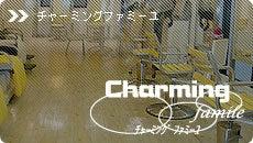 チャーミング ファミーユ店