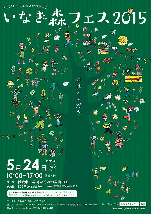 森フェス2015ポスター1