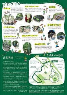 森フェス2015ポスター2