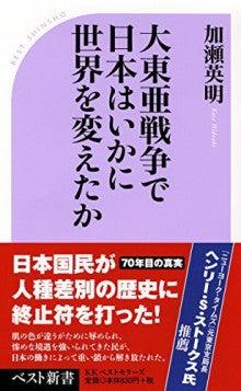 日本の理想を実現した大東亜会議...