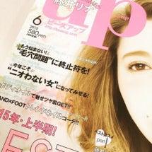 ビーズアップ 雑誌、…