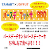 JOYFUT刈谷イベント情報!!!の画像