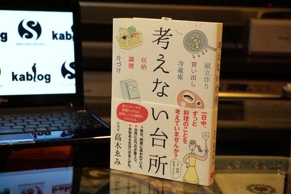 kablog考えない台所 料理家 高木ゑみ 提供:サンクチュアリ出版