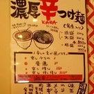 濃厚辛つけ麺 (並盛、辛し増し増し) 850円@ラーメン 麺や亮(茨城県日立市)の記事より