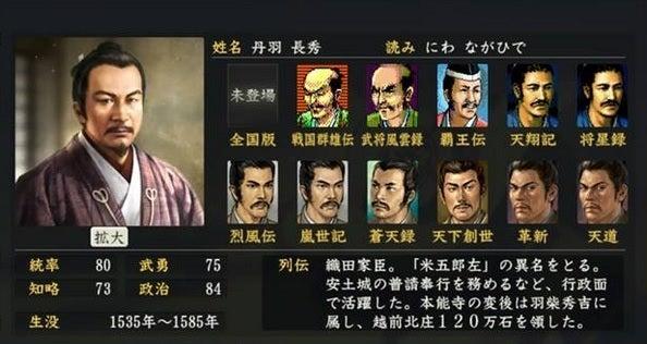 「丹羽長秀」の画像検索結果