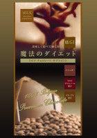 長崎市「魔法のダイエット・ミルク」