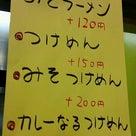 【新作予定】ブタリアンつけめん 880円@豚男 -BUTAMEN-(茨城県那珂市)の記事より