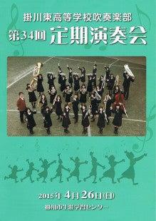 掛川東高校吹奏楽部 第34回定期演奏会