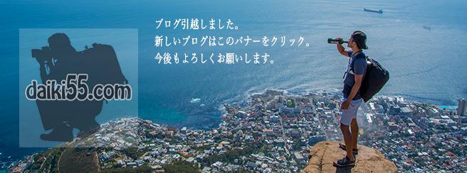 daiki55.com