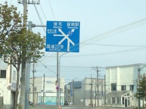 北海道道21号留萌停車場線 本編 | 地理地図国道道道研究部