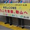 福島旅行1日目の画像