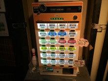 券売機 - 塩そば専門店 桑ばら