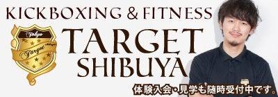 宮城大樹のキックボクシング&フィットネスジム「TARGET SHIBUYA」