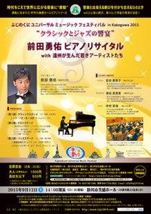 クラシックとジャズの響宴 2015.9.12