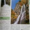 分かれたふたつの深い思い、な滝の画像