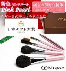 熊野化粧筆メイクブラシ
