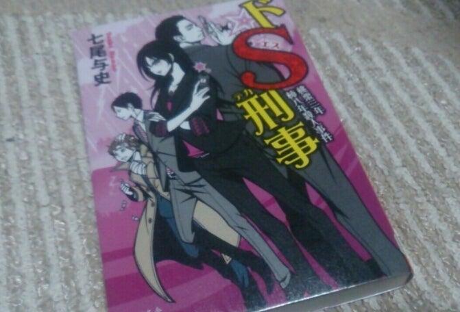 ドS刑事 桃栗三年柿八年殺人事件...