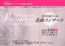 浜フィル 名曲コンサート 2015.5.24