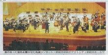 浜フィル名曲コンサート 中日新聞記事