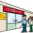 消費者金融から融資を…