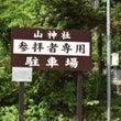 D3300で山神社