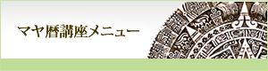 マヤ暦講座メニュー