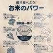 お米のパワー