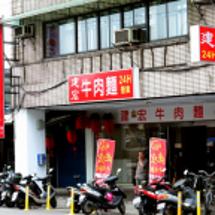 台北市の牛肉麺 24…