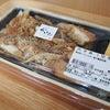 かげん鮨/デパ地下鮮魚店のテイクアウト専門寿司店で穴子の切れ落とし丼!の画像