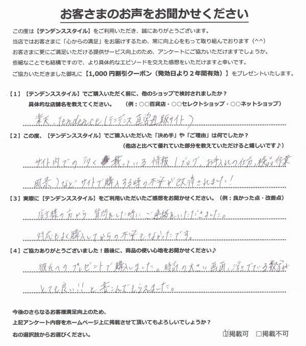 テンデンス通販口コミ・レビュー・感想