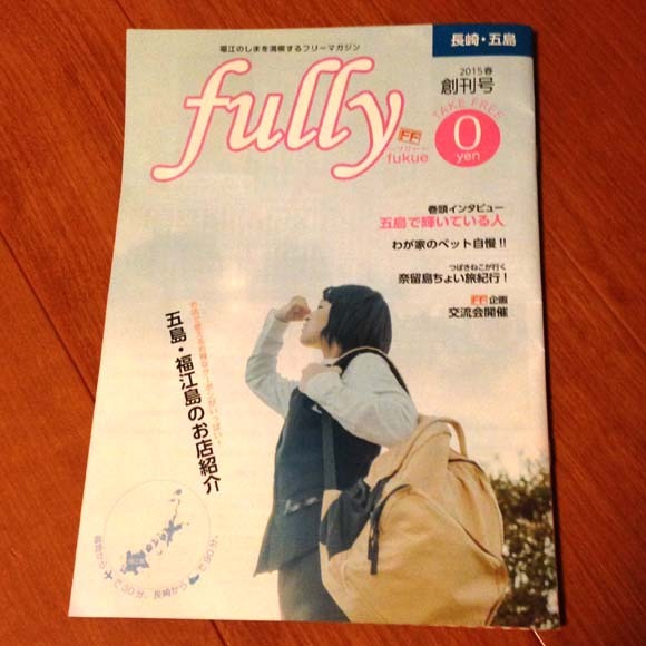 20150527fullyfukue
